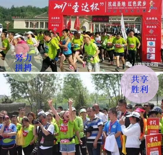"""红色武乡""""圣达""""杯半程马拉松竞赛活动""""在..."""