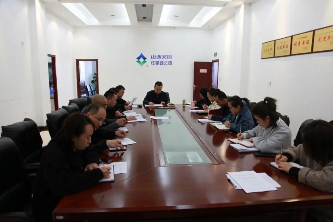 山西红星杨旅游发展有限公司 召开党史学习...